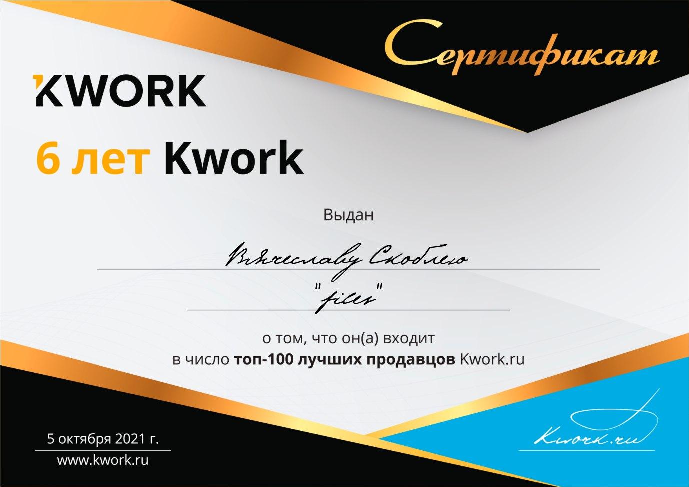 Сертификат: ТОП-100 лучших продавцов на Кворк